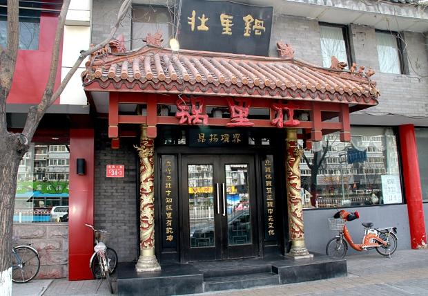 Guo_li_zhuang_entrance
