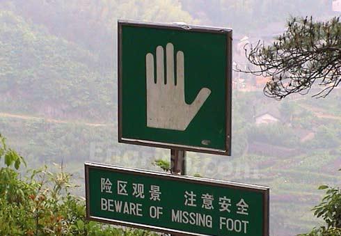 Langs een wandelpad ergens in China.