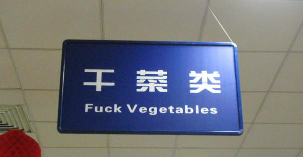 F*** vegetables.