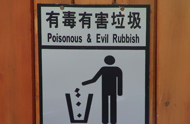 funny-chinese-sign-translation-fails-18